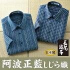 日本製阿波正藍しじら織シャツ【半袖綿100%ワイシャツYシャツ藍染め和柄】【父の日敬老の日ギフト】