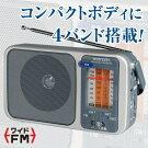 4バンドホームラジオ【短波NIKKEIコンパクトラジオスピーカーHR-K71】【父の日敬老の日クリスマスギフト】