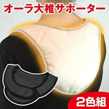 オーラ大椎サポーター(2色組)【防寒 肩 背中 肩こり 暖め マフラー替わりに 暖かい あったか】【送料無料】