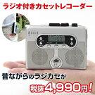 ラジオ付きカセットレコーダー【ラジカセカセットテープラジオ携帯ポータブル】