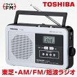 東芝 AM/FM/短波ラジオ 【デジタル選局 TY-SHR3】【送料無料】 10P03Dec16