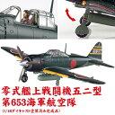 零式艦上戦闘機五二型 第653海軍航空隊(1/48ダイキャスト塗装済み完成品) …