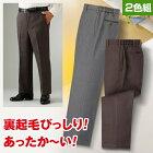 紳士用・裏起毛・脇シャーリングパンツ(2色組)