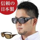 日本製 偏光オーバーサングラス 【メガネ の上からかけられる...