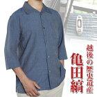 亀田縞七分袖シャツ【7分袖メンズワイシャツ和風綿100%】