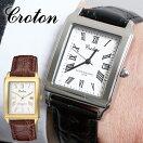 職人が手掛ける日本製腕時計【薄型シンプルクロトンCroton】