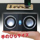 手のひらスピーカープレーヤー「テピカ」【充電式携帯音楽スピーカーSF-20002J】