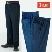 紳士・岡山デニムパンツ(3色組)