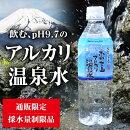 富士山の天然アルカリ温泉水(6本セット)【ミネラルウォーター天然水バナジウム水国産】
