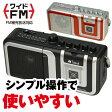 2電源式ポータブル AM/FM ラジカセ 【カセットテープ ラジカセ ラジオ ワイドFM】【ギフト プレゼント】