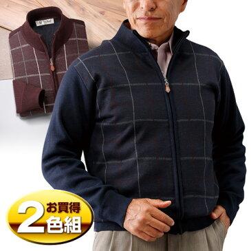 〈トロイブロス〉 裏起毛ボンディングジップセーター(2色組) 【ニット 防寒 裏起毛 セーター メンズ】【ギフト プレゼント】