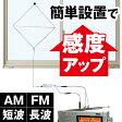 ラジオ用 高感度アンテナ 【5mコード 受信 感度 アップ 吸盤】【送料無料】