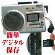 デジタル保存ラジカセ 【カセットテープ プレーヤー デジタル化 ラジカセ SD】