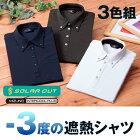 ミズノソーラーカットポロシャツ(3色組)【ポロシャツ半袖メンズ夏涼感遮熱】【ギフトプレゼント】【送料無料】