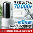 酸化還元方式「健康アクア浄水器」【送料無料】【長持ち 取り付...
