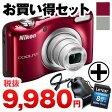 ニコン クールピクスA10 お買い得セット 【8GB SDカード ポーチ セット Nikon COOLPIX A COOLPIX A10】【ギフト プレゼント】
