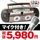 マイク付きダブルラジカセ【ラジカセカセットテープカラオケ花見TK-505】