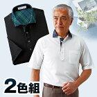 日本製チェック柄半袖ニットシャツ(2色組)【半袖ポロシャツホワイトブラック黒白】