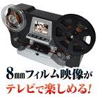 8mmフィルムデジタルレコーダー【8GBSDカード付8ミリフィルムスキャナデジタル化コピーTLMCV8】【送料無料】
