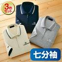 七分袖ジップポロシャツ(3色組)【ポロシャツメンズ日焼け冷房対策】【父の日ギフトプレゼント】
