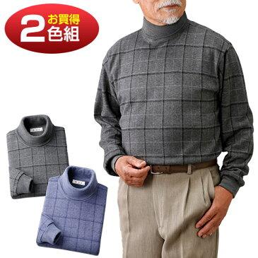 エムアイジェイ 日本製暖かタートルネックシャツ2色組 【メンズ セーター】