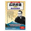 広沢虎造・浪曲CD32枚組 【浪曲 浪花節】