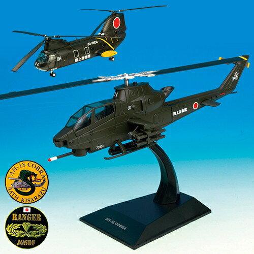 ミリタリー, 戦闘機・戦闘用ヘリコプター (172) AH-1S KV-107A KB WINGS KBW72108 KBW72111