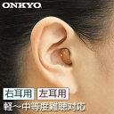 オンキヨー・デジタル補聴器 OHS-D21L OHS-D21R - 小型 目立たない オンキョー 補聴器 集音器 耳あな 難聴 敬老の日 父の日 母の日 ギフト