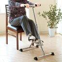 【直送】座ってできるペダル運動器(一部組立式)【健康 リハビリ 筋トレ ダイエット エクササイズ】【送料無料】