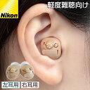 ニコン・エシロール 耳穴型 デジタル補聴器 - NEF-M100 小型 目立たない デジタル 補聴器 集音器 ニコン補聴器 耳あな 軽度 難聴 敬老の日 父の日