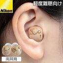ニコン・エシロール 耳穴型 デジタル補聴器(両耳用2個セット)- NEF-M100 小型 目立たない デジタル 補聴器 集音器 ニコン補聴器 耳あな 軽度 難聴