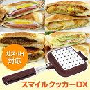 IH対応ホットサンドメーカー「スマイルクッカーDX」【スマイルクッカーデラックス】