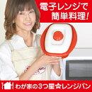 松本伊代の「わが家の3つ星レンジパン」【電子レンジ専用調理器イヨパン】