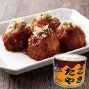 たこ焼き缶詰(3缶組)【保存食 非常食 かんづめ 長期保存 お土産 ギフト mr.kanso】