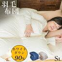 【10%OFFクーポン/即納】羽毛布団 シングル 羽毛掛け布...