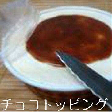 [チーズパルフェ] [チョコトッピング] /冷たいチーズケーキ/夏のおやつ/ギフト/お誕生日/手土産/お好みに凍らして/アイスチーズ/練りこみチーズケーキ/二段二層チーズ/濃厚チーズクリーム/お正月手土産