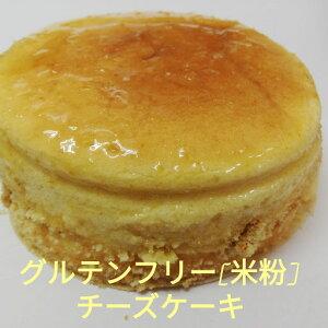 [期間限定ポイント10倍][グルテンフリー78パーセントチーズケーキ]大豆粉78使用のハマダリアのグルテンフリーチーズケーキです。お買い求めやすく低価格に押さえました。更に今だけポイントが10倍になっています。