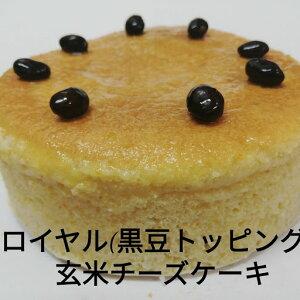 [グルテンフリー][ロイヤル玄米チーズケーキ]身体に優しい健康的な玄米を使って、更に甜菜糖を使い低カロリーなチーズケーキに医あげました。シットリした美味しさをお楽しみくださいね。