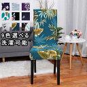 uxcell 椅子カバー ストレッチ 花柄 ダイニングチェアカバー イスカバー 洗濯可能 ショートカバー スリップカバー 花柄 取り外し チェアプロテクター
