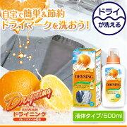 ドライニング液体タイプ(500ml本体)ドライクリーニング洗剤送料無料セータースーツダウンおしゃれ着洗いは自宅で賢く