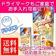 ドライニング液体タイプ(500ml本体)(オレンジオイル配合天然系洗剤)