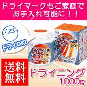 ドライニング1000g(オレンジオイル配合天然系洗剤)