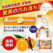 UYEKIスーパーオレンジ1,8L