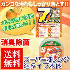 洗剤 送料無料 ガンコな汚れも強力洗浄!消臭除菌タイプスーパーオレンジ泡タイプ本体(消臭除菌)…