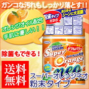 【UYEKI】スーパーオレンジネオneo粉末タイプ多目的洗浄剤