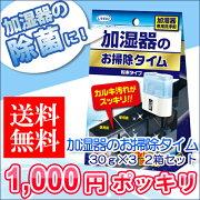加湿器のお掃除タイム,レビューを書いて1,000円ポッキリ送料無料★お一人様3個まで!