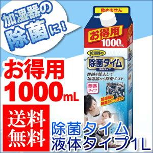 除菌タイム【送料無料】除菌ミストで新習慣!加湿器の除菌タイム 液体タイプ 1L お徳用【UYE…