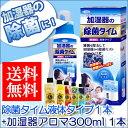 加湿器 除菌加|湿器の芳香剤と除菌剤のセット【送料無料】加湿器アロマ300mL1本&加湿器の除…