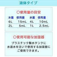 除菌タイム液体タイプ:使用の目安・使用可能な加湿器