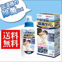 加湿器の除菌タイム液体タイプ